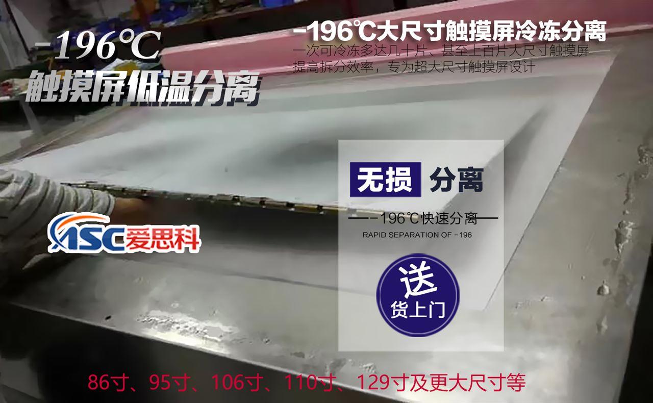 大尺寸液晶屏拆解冷冻设备