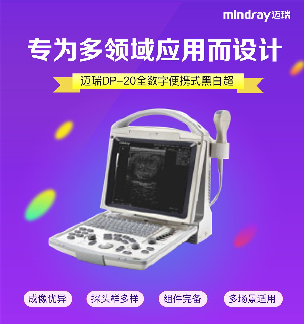 <strong><strong><strong>迈瑞黑白超诊断系统</strong></strong></strong>BP-20产品介绍