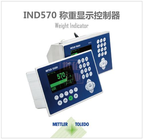 梅特勒托利多XK3139 IND570称重仪表