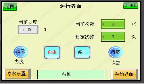 软压寿命试验机操作界面