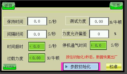 软压寿命试验机参数设置界面