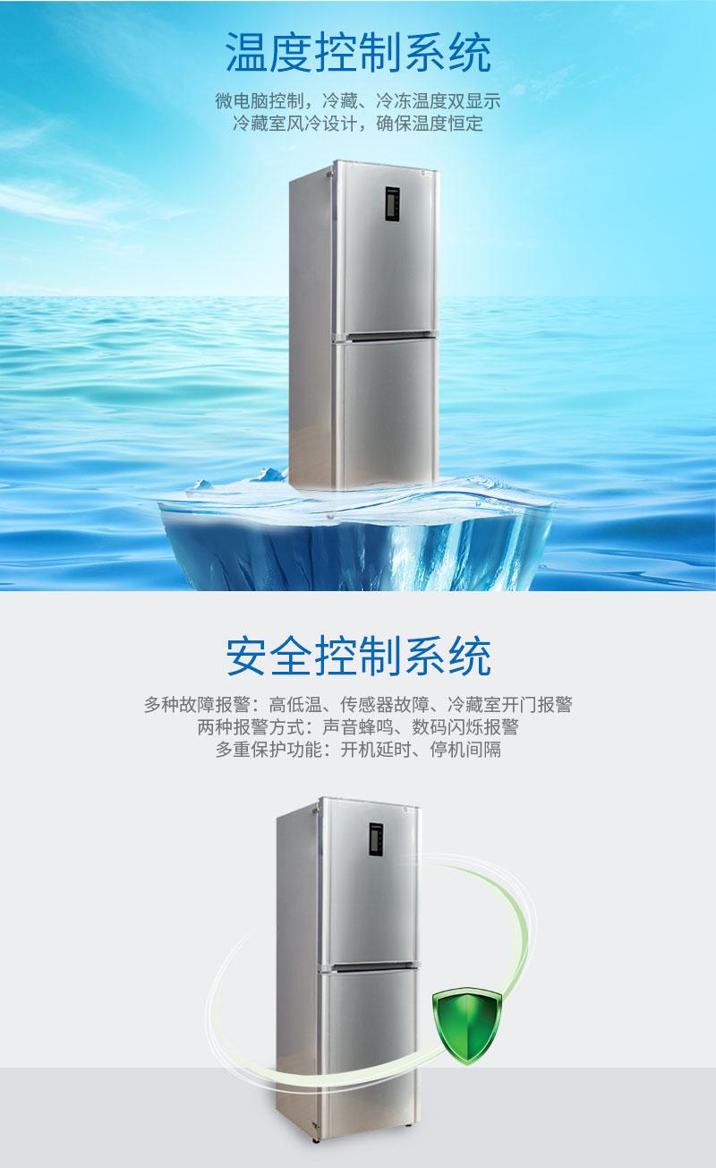 澳柯玛医用冷藏冷冻箱YCD-265温度控制系统特点介绍