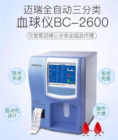 迈瑞血液细胞分析仪bc-2600