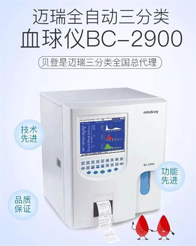 迈瑞血液细胞分析仪bc-2900