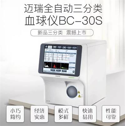 迈瑞血液细胞分析仪bc-30s