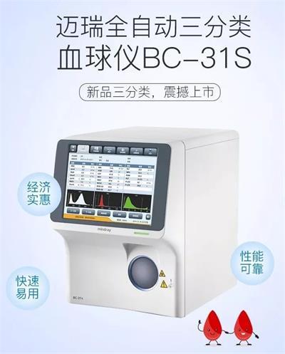 迈瑞血液细胞分析仪bc-31s