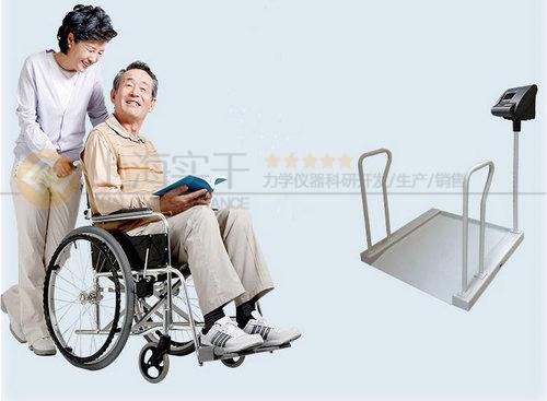 医用扶手电子秤