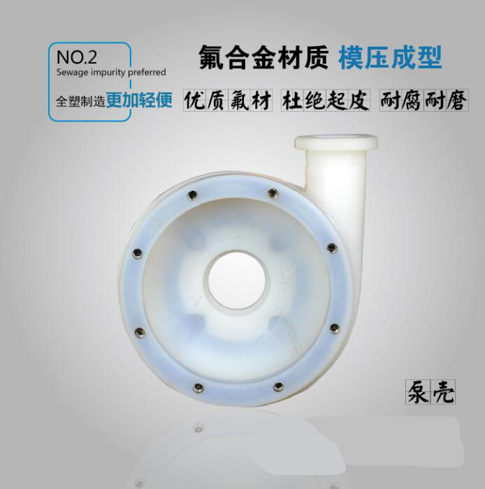 FSB型氟塑料合金离心泵泵壳
