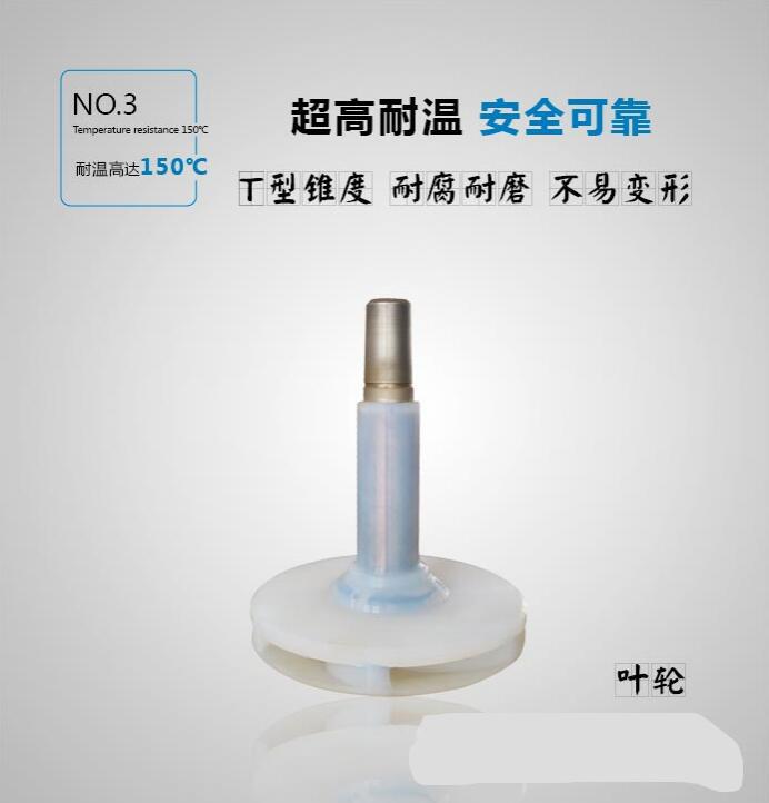 FSB型氟塑料合金离心泵叶轮