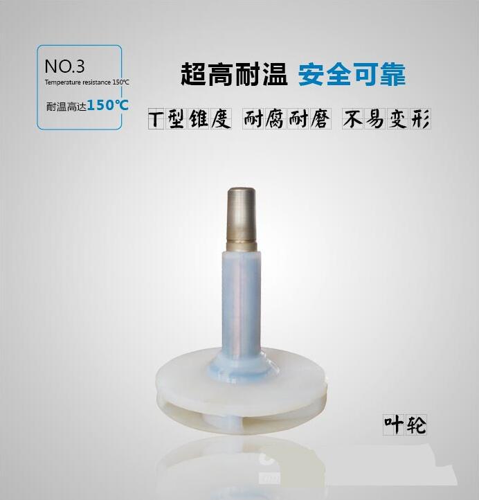 IHF氟塑料化工泵叶轮