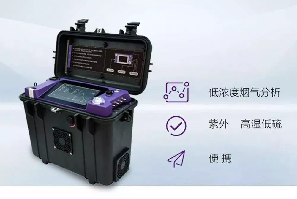 ZR-3211型便携式紫外烟气综合分析仪
