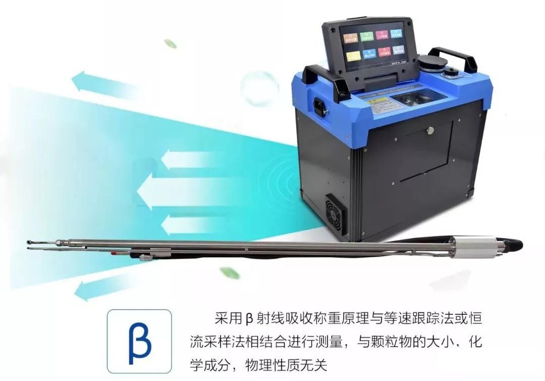ZR-7100型便携式烟尘直读测试仪