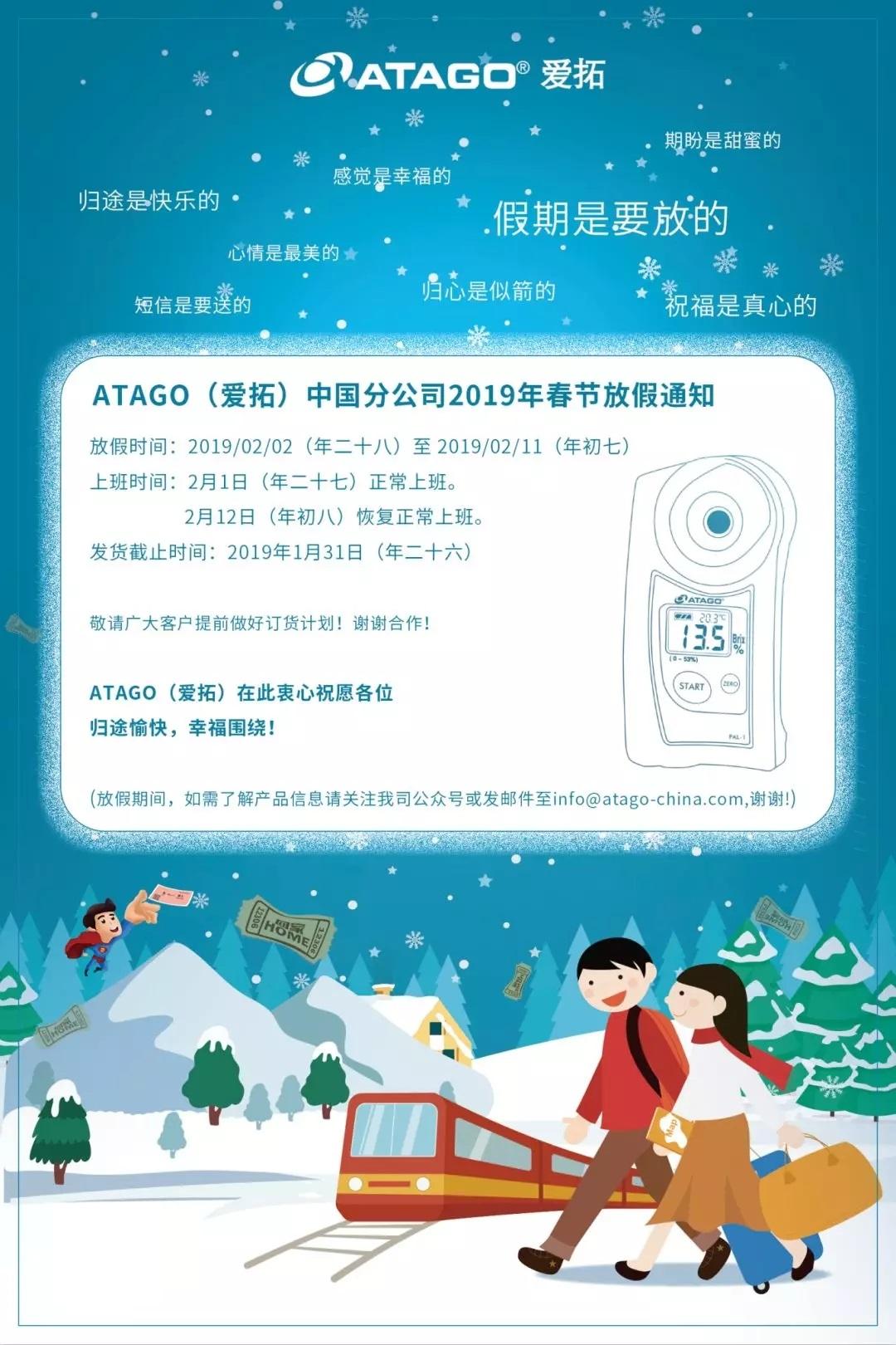 ATAGO(爱拓)中国分公司2019年春节放假通知