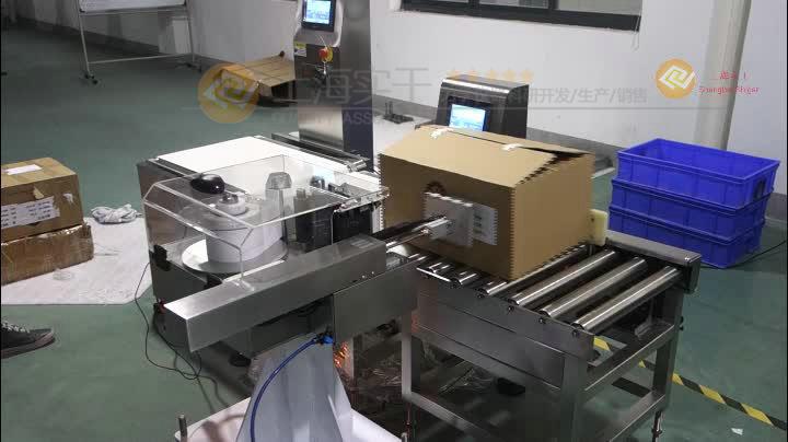 纸箱包装生产线带称重打印贴标