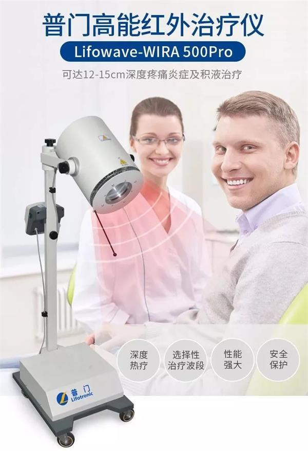 普门Lifowave-WIRA500Pro红外线治疗仪