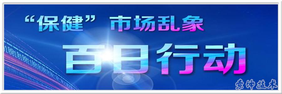 北京金索坤公司动态-保健百日行动 www.suokun.com