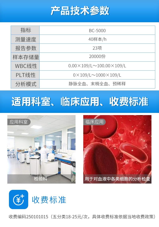 迈瑞五分类血球分析仪BC-5000产品技术参数,临床应用和收费标准
