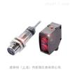 巴鲁夫BALLUFF标准光电传感器现货原厂供应