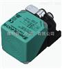 倍加福电感式接近开关NBB20-L2-A2-C-V1