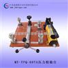 MY-YFQ-60TA压力校验台厂家