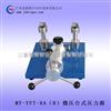MY-YFT-8A(B)微压台式压力源