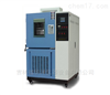 HGDW系列高低温交变试验箱