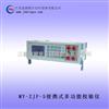 MY-ZJF-5便携式多功能校验仪