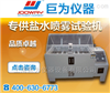 JW-SST-60天津盐水喷雾试验机