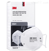 3M 9501/9502防雾霾KN95 防尘口罩