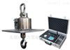 OCS-SW1无线数传电子吊秤(无线吊钩秤)