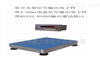 HLB-T150K电流控制计量秤、模拟控制台称