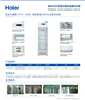 HYC-198S海尔2℃-8℃医用冷藏箱