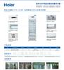 HYC-310S海爾2℃-8℃醫用冷藏箱
