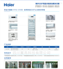 HYC-310S海尔2℃-8℃医用冷藏箱