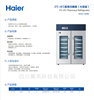 HYC-1378海尔2℃-8℃医用冷藏箱