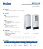 HYCD-282A海尔医用冷藏冷冻箱