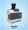 紫外照射仪ZF1-1配暗箱配相机架