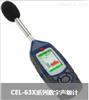 英国进口CEL-633手持式积分声级计