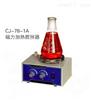 CJ-78-1A磁力加热搅拌器 无噪音、无振动、无级调速