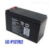 松下蓄电池LC-P127R2