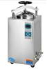 LS-75HD,LS-50HD立式高压蒸汽灭菌器